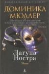 Купить книгу Мюллер Доминика - Лагуна НОСТРА