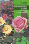 Купить книгу Бумбеева, Л.И. - Кустарниковые розы