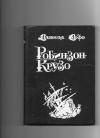 Дефо Даниэл. - Жизнь и удивительные приключения морехода Робинзона Крузо.
