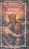 Антология - Конан и четыре стихии