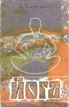 Купить книгу Коровкин Ф. Я. - Йога: закалка тела, воспитание души, врачевание недугов