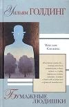 купить книгу Голдинг, Уильям - Бумажные людишки