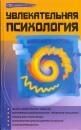 Купить книгу Бубличенко М. - Увлекательная психология