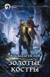 Купить книгу Алексей Пехов - Золотые костры