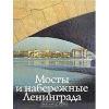 купить книгу Степанов - Мосты и набережные Ленинграда