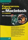 Купить книгу Скрылина, С.Н. - Самоучитель работы на Macintosh