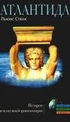 Спенс Льюис - Атлантида. История исчезнувшей цивилизации
