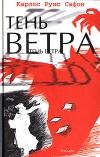 Купить книгу Карлос Руис Сафон - Тень ветра