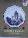 Купить книгу Александр Пушкин - Сказка о рыбаке и рыбке
