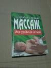 Купить книгу Смирнова Л. - Оздоровительный массаж для грудных детей