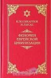 Купить книгу Поликарпов, Лысак - Феномен еврейской цивилизации