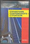 Маилян Л. Р. - Справочник современного строителя. Серия Строительство и дизайн.