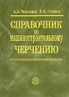 Купить книгу А. А. Чекмарев, В. К. Осипов - Справочник по машиностроительному черчению