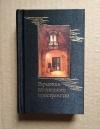 Купить книгу Бронислав Виногродский - Гармония жизненного пространства