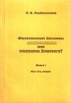 Купить книгу И. В. Подберезский - Филиппинский феномен: мистификация или медицина будущего?