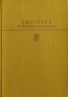 Александр Иванович Куприн - Избранные сочинения