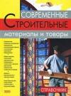 Купить книгу Михайлова, И.; Васильев, В.; Миронов, К. - Современные строительные материалы и товары