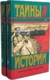 Купить книгу Парнов, Еремей - Заговор против маршалов