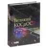 Купить книгу Джим Белл - Джим Белл - Великий космос. Серия Великие науки