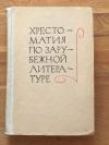 Купить книгу Скороденко, В. А. - Хрестоматия по зарубежной литературе