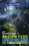 Купить книгу Мэк, Джон И. - Встречи с пришельцами: Истории тринадцати похищений