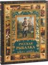 Купить книгу Бухромеев - Русская рыбалка