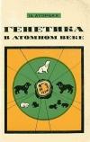 Купить книгу Ауэрбах, Шарлотта - Генетика в атомном веке