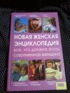 Купить книгу Сост. Сокол И. А. - Новая женская энциклопедия: Все, что должна знать современная женщина