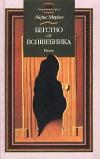 Купить книгу Айрис Мердок - Бегство от волшебника