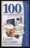 - Один на один с микроволновкой. Серия 100 лучших рецептов для микроволновой печи.