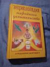 Купить книгу Рыженко В. И. - Энциклопедия народного целительства