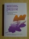 Купить книгу Браверман М.; прот. Гантман М. В.; Сергеева Ж. В. - Жизнь рядом. Чем помочь близким с деменцией и как помочь себе