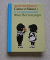 Анни Шмидт - Саша и Маша (книга 3)