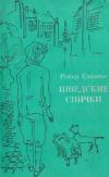 Купить книгу Робер Сабатье - Шведские спички