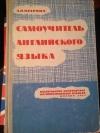 Купить книгу А В Петрова - Самоучитель английского языка