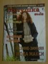 """Купить книгу  - Журнал """" Золушка шьет. Большие размеры """" 3 / 2001"""