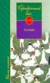 Купить книгу Антология - Серебряный век: Поэзия