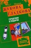 купить книгу Жукова–Гладкова Мария - Герцогиня в подарок