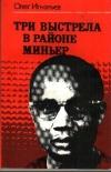 Купить книгу Игнатьев, О.К. - Три выстрела в районе Миньер