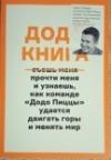 Купить книгу  - Додо Книга