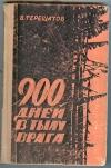 Купить книгу Терещатов В. И. - 900 дней в тылу врага