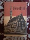 Купить книгу Пуллат Р., Селиранд Ю. - Таллин