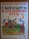 Купить книгу Саплина Е. В.; Саплин А. И. - Введение в историю. 3 класс. С богатырем в Древнюю Русь