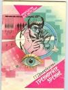 Купить книгу Демирчоглян Г. Г. - Тренируйте зрение.