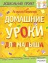 Купить книгу Берлова А. - Домашние уроки для малыша