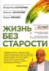 Купить книгу В. П. Скулачев, М. В. Скулачев, Б. А. Фенюк - Жизнь без старости