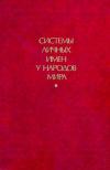 Купить книгу Джарылгасинова, Р.Ш. - Системы личных имен у народов мира