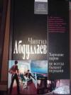 Купить книгу Абдуллаев, Ч.А. - Хорошие парни не всегда бывают первыми: роман