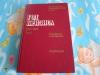 Купить книгу коллектив авт. - год кризиса 1938-39г. документы и материалы. т. 1-ый.