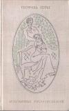 Купить книгу Готье, Теофиль - Избранные произведения в 2 томах